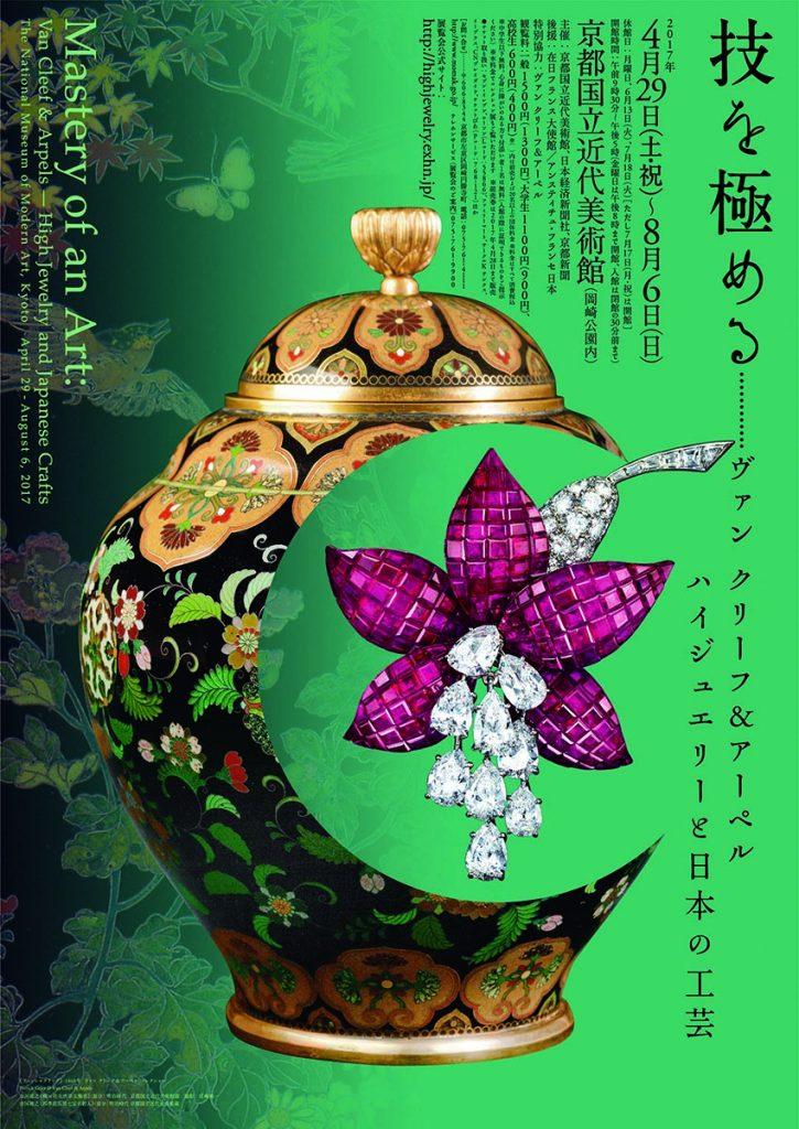 京都国立近代美術館 技を極める ヴァン クリーフ&アーペル ハイジュエリーと日本の工芸